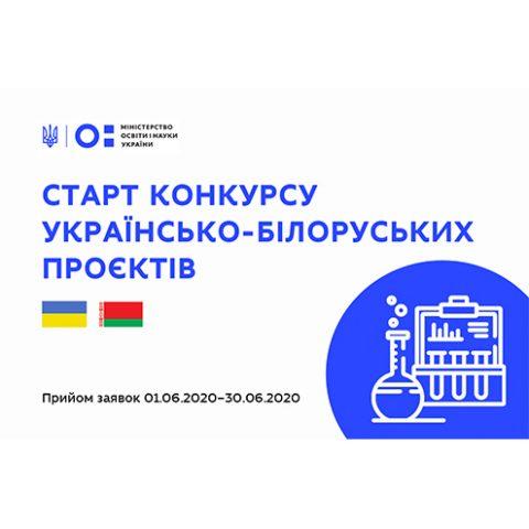 Старт конкурсу українсько-білоруських проєктів