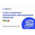 Старт конкурсу українсько-французьких проєктів